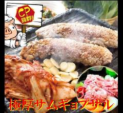 東大門 タッカンマリ 田町店