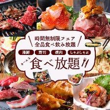 肉寿司やしゃぶしゃぶなど食べ放題♪