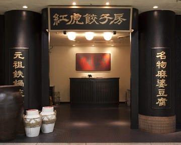 紅虎餃子房 丸の內センタービル店