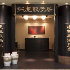 紅虎餃子房 丸の内センタービル店