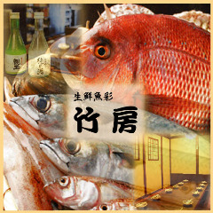 生鮮魚彩 川崎 竹房