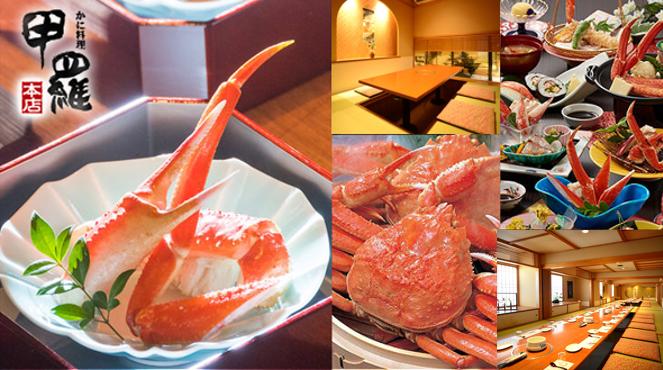かに料理 横浜甲羅本店