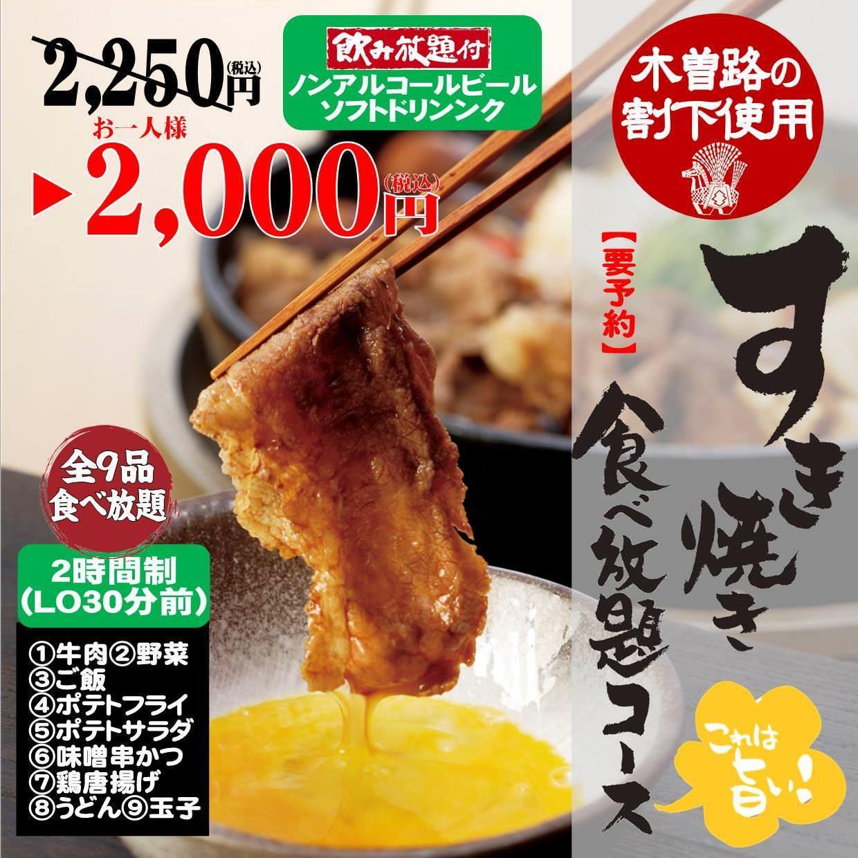個室居酒屋 素材屋 霞が関コモンゲート店