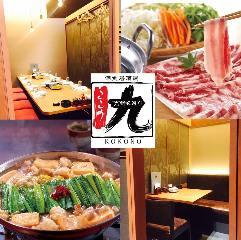 九州味巡り 個室居酒屋 ここの 霞が関コモンゲート店