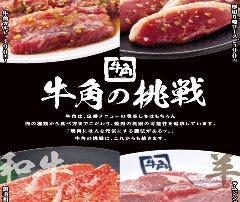 Sumibiyakinikushuka Gyu-Kaku Katsuradaiten