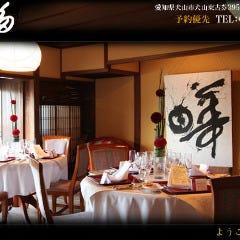 フレンチ奥村邸(旧:フレンチ創作料理 なり多)