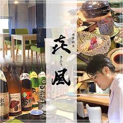 四季彩菜 きふう