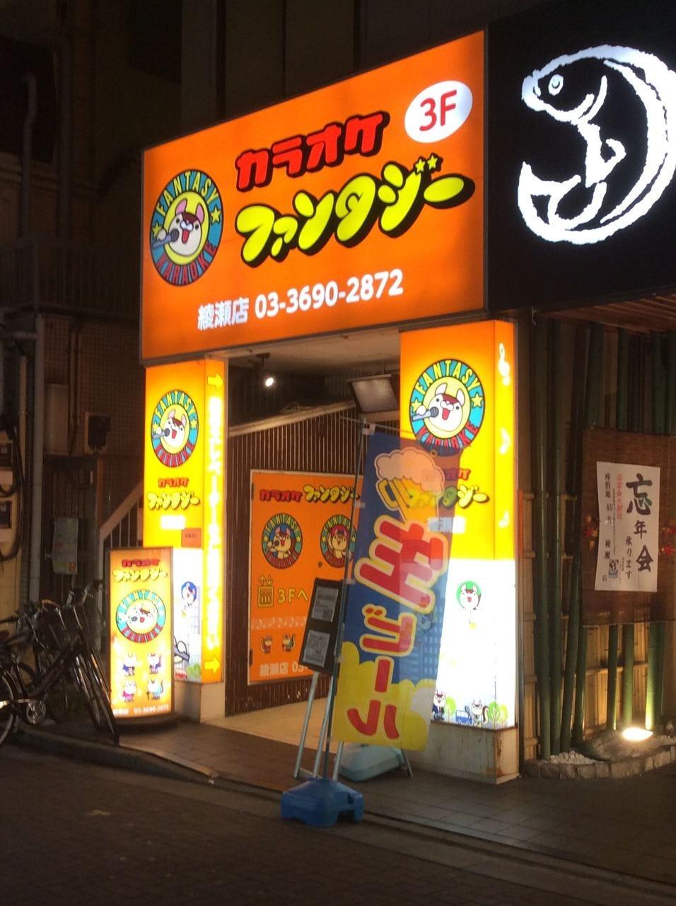 カラオケファンタジー 綾瀬店