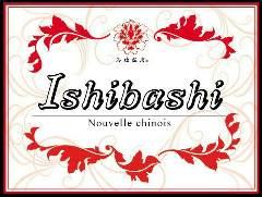 ヌーベルシノワ Ishibashi