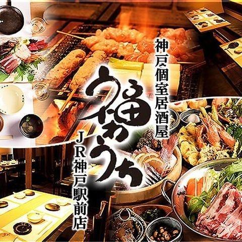 神戸個室居酒屋 福わうち JR神戸駅前店