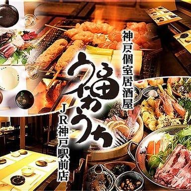 神戸個室居酒屋 福わうち JR神戸駅前店 コースの画像