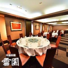 完全個室 中華料理 雪園(せつえん) 川崎店