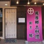 JR立花駅にある鹿児島直送のお料理や珍しいお酒が堪能できるお店