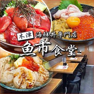 海鮮丼専門店 木津 魚市食堂