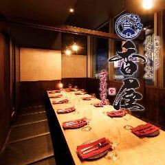 【全席個室】厳選肉と和食ダイニング 香屋‐kouya‐ 千葉駅前店