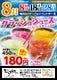 8月の8・18・28日はクラッシュジュースが180円です!