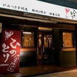 金沢文庫駅より徒歩3分。笹下釜利谷道路沿いにございます