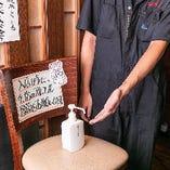 手洗い後にはアルコール消毒を実施