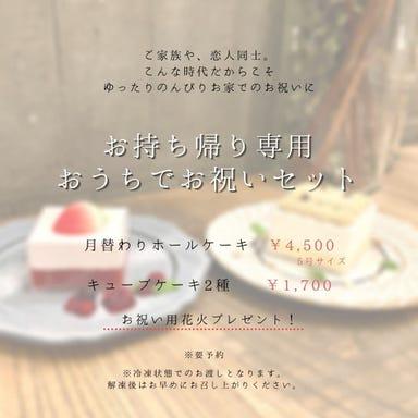 記念日・貸切 CAFE DAYS~カフェデイズ~東岡崎 メニューの画像