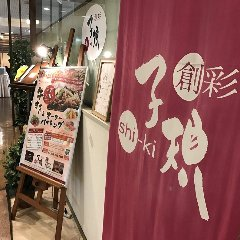 ホテルサンルート松山 創彩 子規