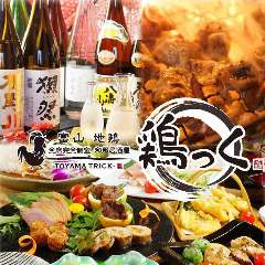 個室居酒屋 地鶏と地酒 鶏っく 富山駅前店