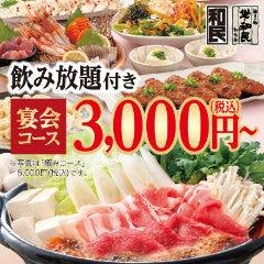 JAPANESE DINING「和民」 東川口駅前店