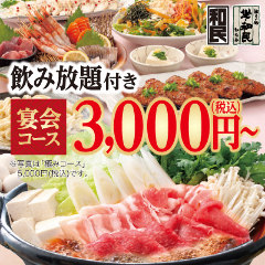 JAPANESE DINING 和民 秋葉原駅前店