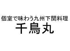 個室で楽しむ九州料理 千鳥丸