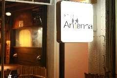 創作ダイニング Antenna(アンテナ)