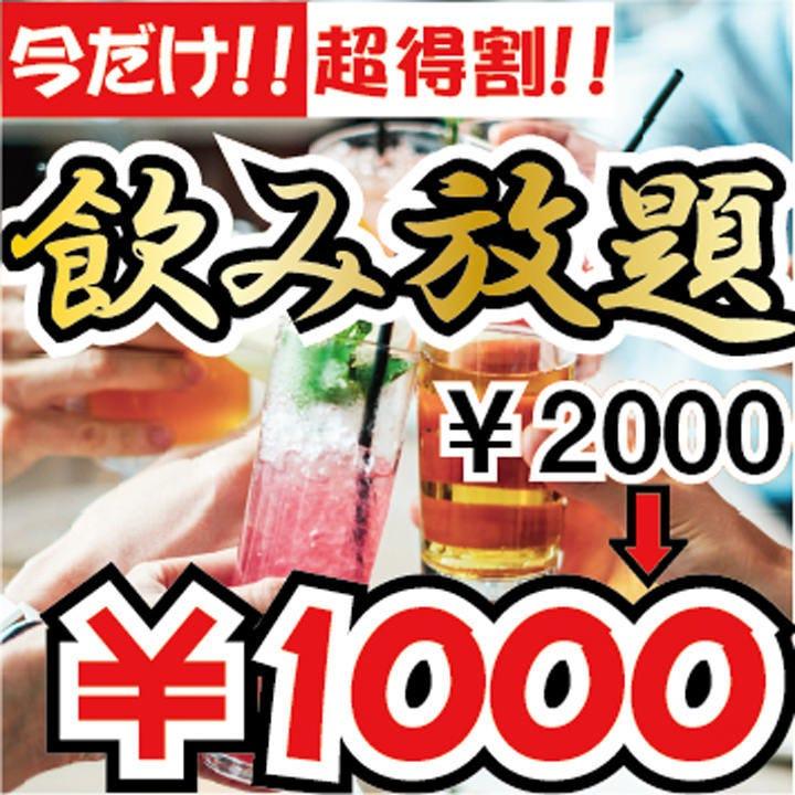 【お得】2時間飲み放題→1000円!