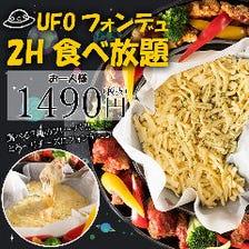 UFOフォンデュが食べ放題で新登場!!