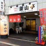 釜山亭 博多本店