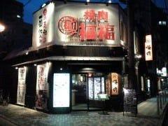 焼肉 福福 京橋店