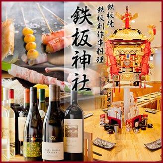 鉄板神社 総本店 コースの画像