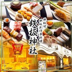 鉄板神社 総本店