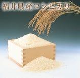 福井県産コシヒカリ米 を全てに使用しております。