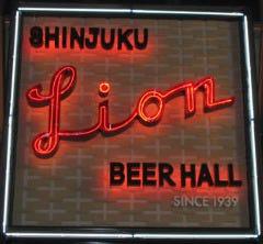 ビヤホールライオン 新宿店