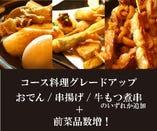 追加メニュー【お料理グレードアップ】+1000円