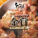 【からあげグランプリ金賞受賞】秘伝のデカ鶏唐揚げ