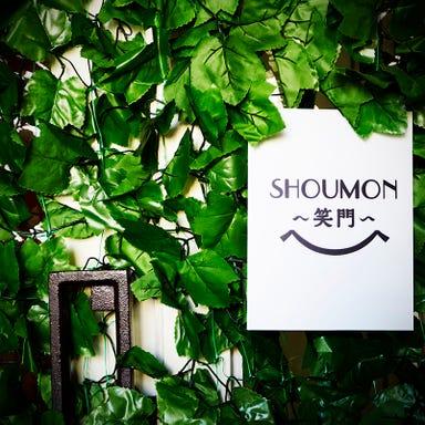 肉炙り寿司と海鮮 個室居酒屋 SHOUMON‐笑門‐豊橋店 メニューの画像