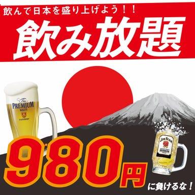肉炙り寿司と海鮮 個室居酒屋 SHOUMON‐笑門‐豊橋店 コースの画像