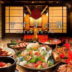 串焼き旬海鮮 すすきの屋 すすきの駅前店