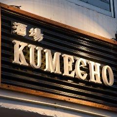 酒場KUMECHO