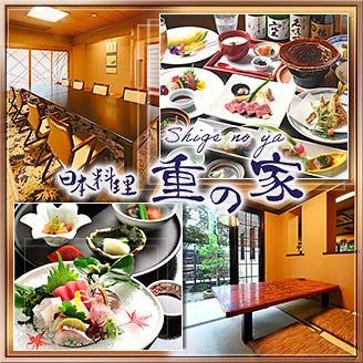 日本料理 重の家