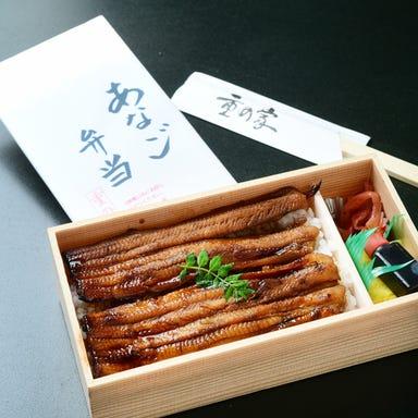 日本料理 重の家  こだわりの画像