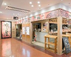 竹乃屋 小倉エキナカ店