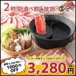 【2H食飲放題】各種宴会に最適♪月~木限定で3,280円~ご用意!