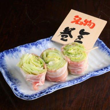 博多野菜巻き串 もつ鍋 餃子 きじょうもん メニューの画像