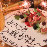歓迎会・送別会・お誕生日お祝いに~『花束』『デザートプレート』ご用意致します!~
