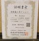 """淡路島3年とらふぐ1本売り(約2㌔) 特別コース""""白子付き""""(2~4人前ぐらい)"""